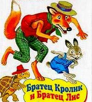 братец кролик картинки